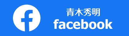 青木秀明フェイスブック