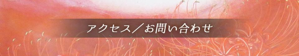 アクセス/お問い合わせ