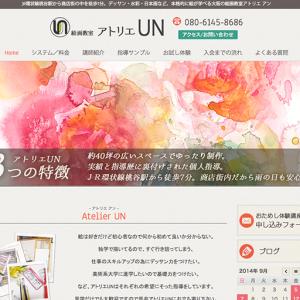 大阪の絵画教室アトリエ・アン
