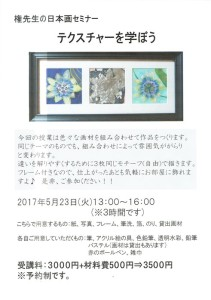CCF20170430
